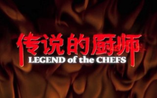 Trailer: Legend of the Chefs